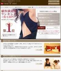 TOKYO BDC top.jpg