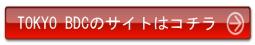 botan TOKYO BDC.jpg